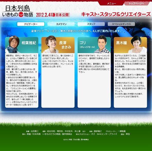 2011.11 FILM NIPPON RETTOU IKI MONO TACHI NO MONOGATARI 04