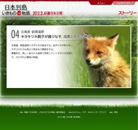 2011.11 FILM NIPPON RETTOU IKI MONO TACHI NO MONOGATARI 13