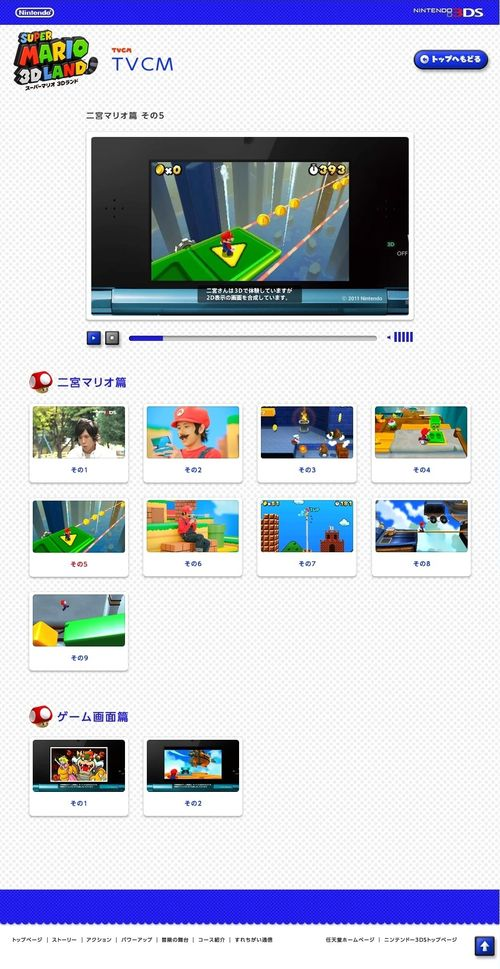 2011.11 PUB SUPER MARIO 3D LAND 06