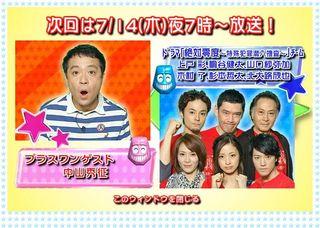 2011.07.14 VS ARASHI 01