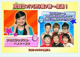 2011.07.07 VS ARASHI 01