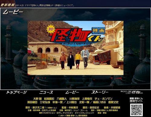 Kaibutsu-kun le film 02