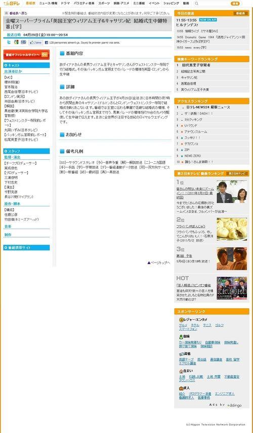 Mariage royal 29.04.2011 NTV