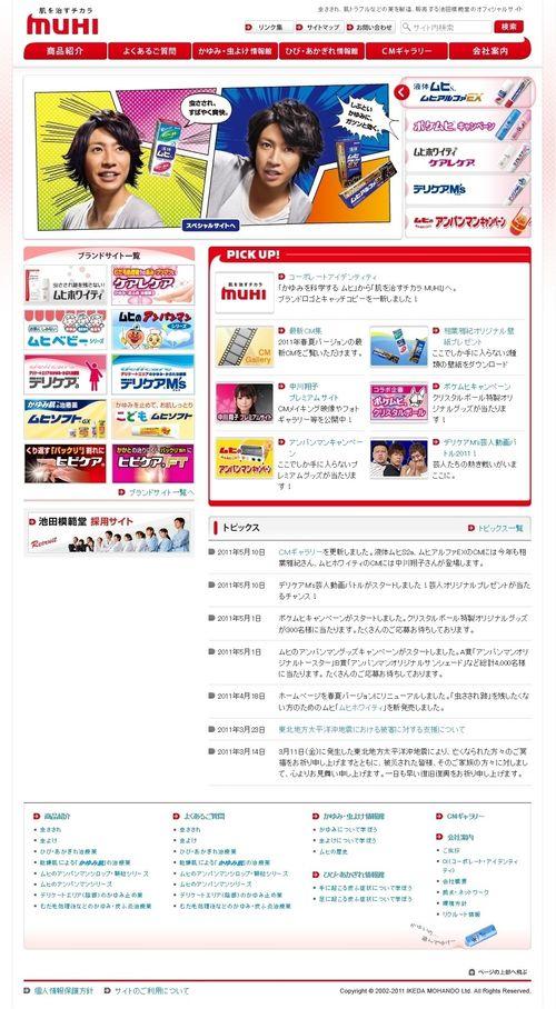 PUBLICITE IKEDAMOHANDO MUHI 01