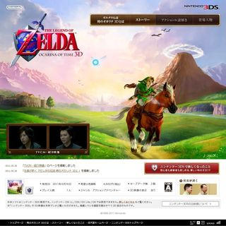 PUB THE LEGENDE OF ZELDA OCARINA OF TIME 3D 01
