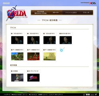 PUB THE LEGENDE OF ZELDA OCARINA OF TIME 3D 02