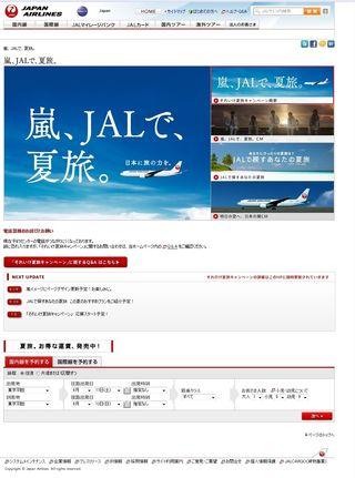 PUB JAPAN AIRLINES 01