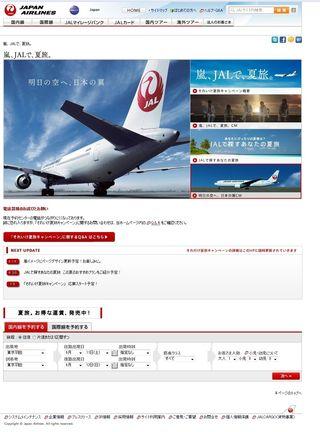 PUB JAPAN AIRLINES 06