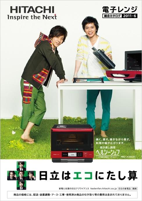 2011.06.11 couv du catalogue Hitachi