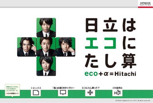 2011.06 PUB HITACHI 01