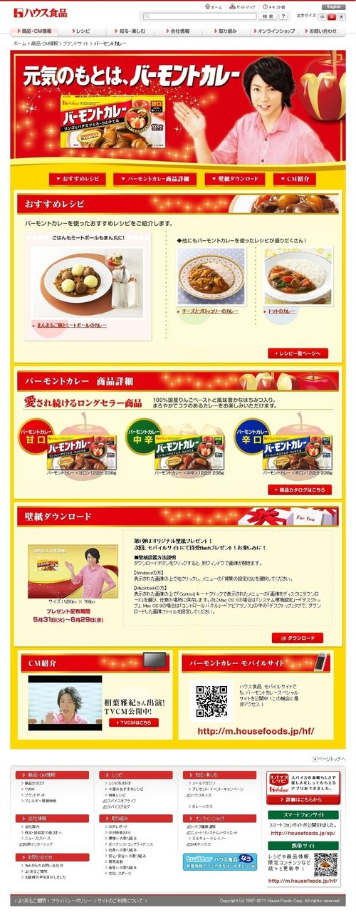2011.05 PUBLICITE HOUSEFOODS VERMONT CURRY (バーモントカレー) 01