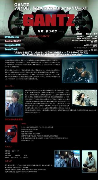2011.05.13 DVD ANOTHER GANTZ 01