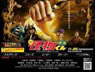 2011.07.11 kaibutsu-kun le film 01