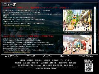 2011.07.11 kaibutsu-kun le film 02