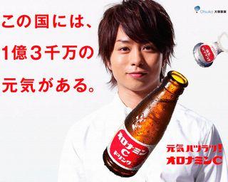 2011.07.01 pub oronamin C 09