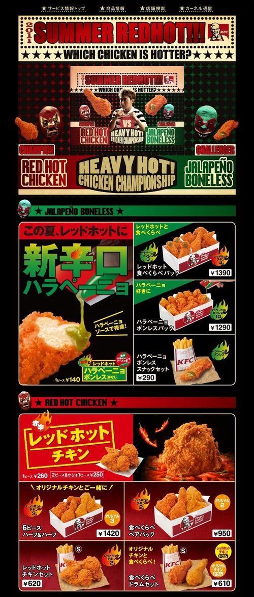 2011.06.30 PUB KFC 01