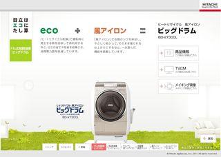 2011.06 PUB HITACHI 04
