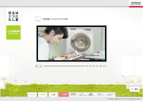 2011.06 PUB HITACHI 06