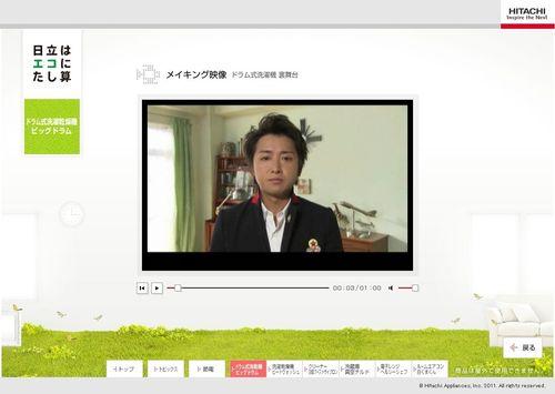 2011.06 PUB HITACHI 07