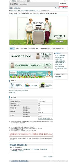 2011.06 PUB HITACHI 09