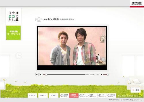 2011.06 PUB HITACHI 11