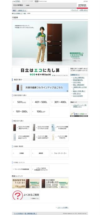 2011.06 PUB HITACHI 16