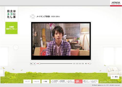 2011.06 PUB HITACHI 18