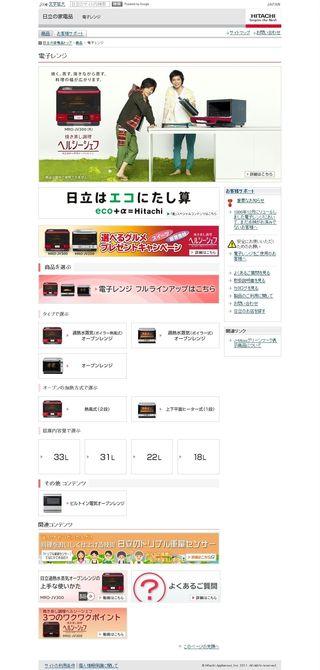 2011.06 PUB HITACHI 20