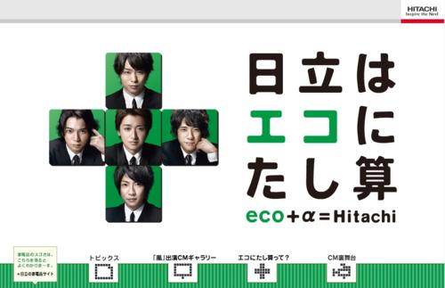 PUBLICITE HITACHI  campagnes d'affichages dans les gares 01