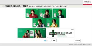 PUBLICITE HITACHI  campagnes d'affichages dans les gares 11