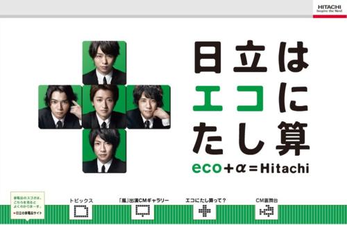 2010.11 PUB HITACHI 01