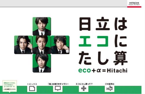 2010.10 PUB HITACHI 01