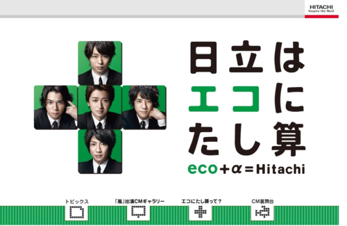 2010.10 PUB HITASHI NINOMIYA KAZUNARI 01