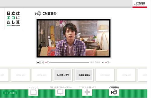 2010.09 PUB HITACHI 03
