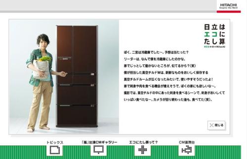 2010.09 PUB HITACHI 04