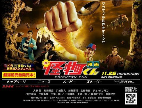 FILM KAIBUTSU-KUN 01