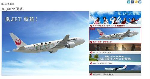 2011.07 JAPAN AIRLINES ARASHI JET 01
