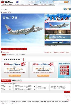 2011.07 JAPAN AIRLINES ARASHI JET 02