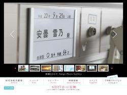 2011.07 film kami-sama no karute 23