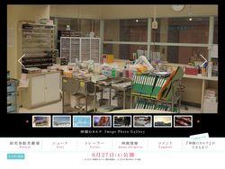 2011.07 film kami-sama no karute 29
