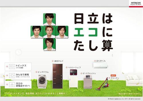 2011.07 pub hitachi 01