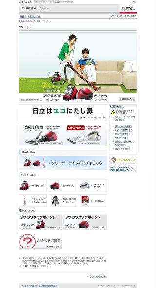 2011.07 pub hitachi 03