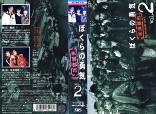 1997 DRAMA BOKURA NO YUKI VOL.2