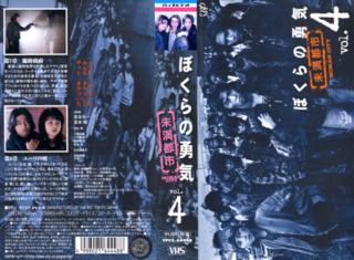 1997 DRAMA BOKURA NO YUKI VOL.4