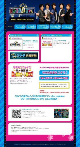 2011.10.20 HIMITSU NO ARACHI-CHAN 01
