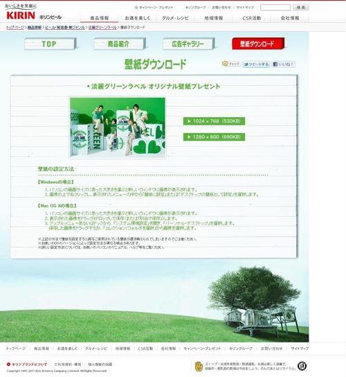 2011.09.22 PUB KIRIN 04