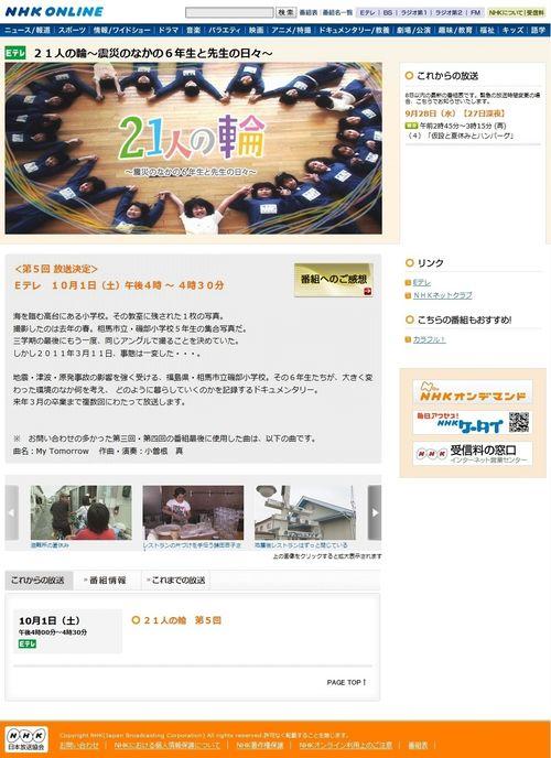 2011.09 21 nin no wa 01