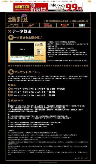 2011.10 DO YOU NO ARASHI 02
