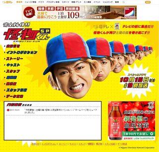 2011.10 DO YOU NO ARASHI 04