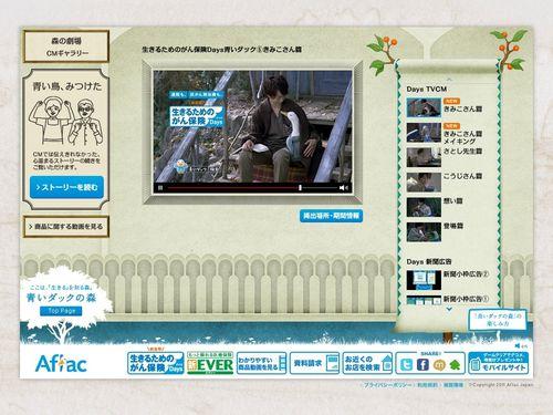 2011.10.01 PUB AFLAC KIMIKO-SAN 04